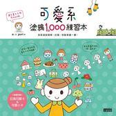 (二手書)可愛系塗鴉1000練習本:就是這麼簡單、討喜、想動筆畫一畫!