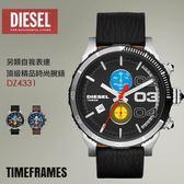 【人文行旅】DIESEL | DZ4331 精品時尚男女腕錶 TimeFRAMEs 另類作風 48mm 霸氣大錶徑