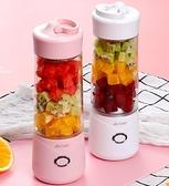 榨汁機 榨汁杯便攜式全自動家用水果小型榨汁機充電迷你電動炸果汁杯【快速出貨八折下殺】