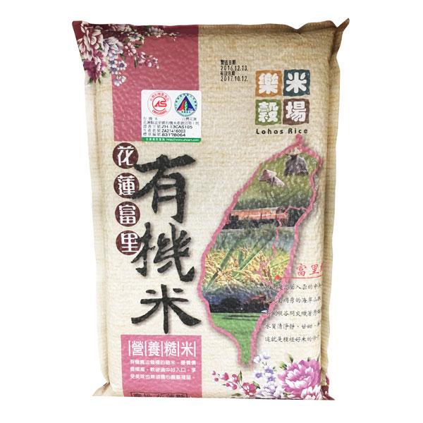 富里有機糙米1.8kg嚴格檢驗合格認證