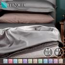 100%天絲.TENCEL授權吊牌 提煉自奧地利楠木纖維 手感類似蠶絲.細緻柔軟 可包覆32cm床墊
