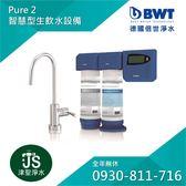 【BWT德國倍世】 Pure 2 智慧型生飲水設備【Line ID:0930-811-716 歡迎詢問】