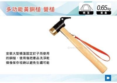 ||MyRack|| 戶外露營 黄銅槌 銅榔頭 可替換救生工具拔釘器 營釘槌 營槌 木柄槌 搭帳篷用品 拔釘器