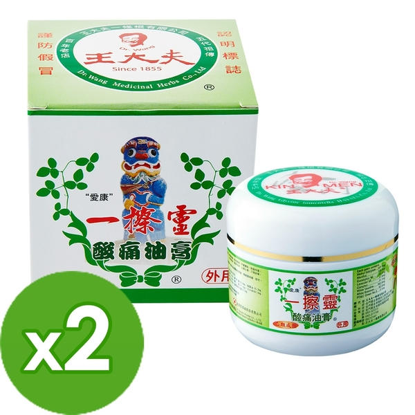 【王大夫一條根】 一擦靈酸痛油膏乙類成藥 (50g) x2