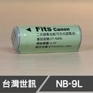 CANON NB9L NB-9L 台灣世訊 副廠鋰電池 日製電芯 IXUS 1000 IXUS 500 HS