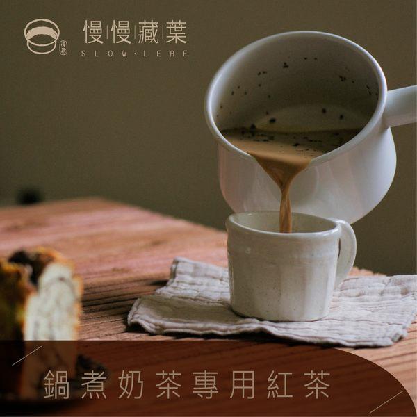 慢慢藏葉-盧哈娜紅茶【立體茶包20入/袋】香氣濃甜鍋煮奶茶專用【產區直送】