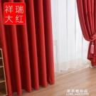 窗簾 大紅色窗簾遮光喜慶婚慶婚房結婚窗簾背景中版紅臥室窗簾布料成品 果果輕時尚NMS