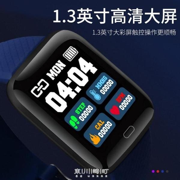 116plus智慧手環彩屏D13心率血壓睡眠監測運動計步USB直充禮品 快速出货