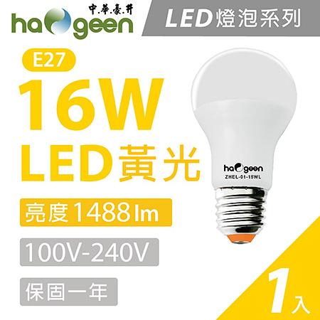 【中華豪井】16W 黃光LED燈泡(1488lm) ZHEL-01-16WL 16瓦 ◎na2