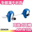 【小福部屋】日本 DENON AH-W150 iPod/iPhone/iPad 運動防汗 無線藍牙耳機【新品上架】