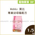 寵物家族-Mobby 莫比 專業幼母貓配...