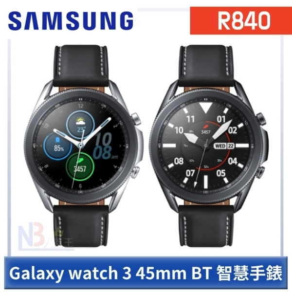 【送原廠錶帶+保護貼】Samsung Galaxy watch 3 R840 智慧手錶45mm 藍芽版