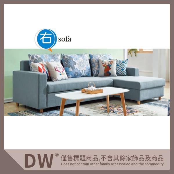 【多瓦娜】19058-327004 亞荻功能L型布沙發(DP3007-5型)(右)