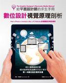 (二手書)給平面設計師的求生手冊:數位設計視覺原理剖析