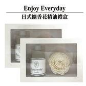 Enjoy Everyday 日式擴香花精油禮盒【BG Shop】多款供選