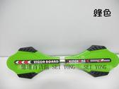 【億達百貨館】20112全新超時尚活力板 瘦身飄移板 鋁鎂合金蛇板 滑板 發光輪子 特價~