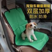 寵物汽車墊安全車載前排坐墊防水加厚中小型犬狗狗用品外出行墊子【免運】