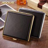 ADOUS皮革工藝不銹鋼個性創意自動開金屬煙盒香菸煙夾20支裝煙盒