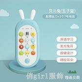宅家玩具 嬰兒手機玩具 一兒童寶寶益智早教音樂可咬仿真電話1歲女孩 618購物節