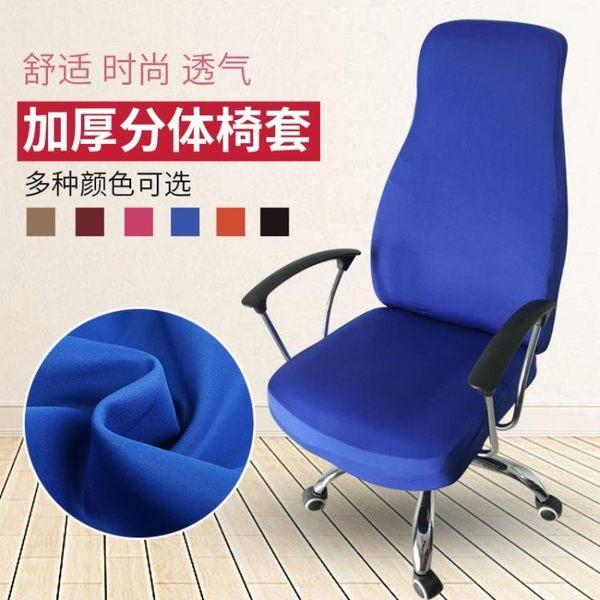 辦公室椅套轉椅老板扶手椅套加厚彈力布藝電腦分體椅套