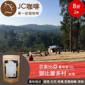 JC咖啡 半磅豆▶衣索比亞 夏奇索 鄧比屋多村G1 水洗 ★送-莊園濾掛1入