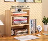 兒童桌上書架 簡易組合桌面小書架 置物架辦公書櫃 收納架直角款【七夕8.8折】
