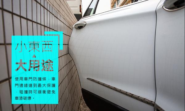 【2條免運 車門防撞條 送助黏劑】5米長 門邊防撞條 車門防刮條 隔音條 車門保護條 車門防護條