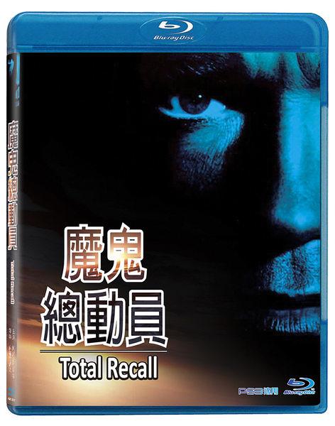 新動國際【魔鬼總動員Total Recall -BD 經典15部