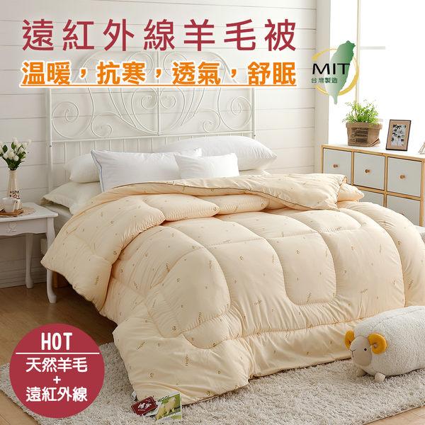 羊毛被 5x7單人/遠紅外線纖維/安格利亞發熱被[鴻宇]台灣製