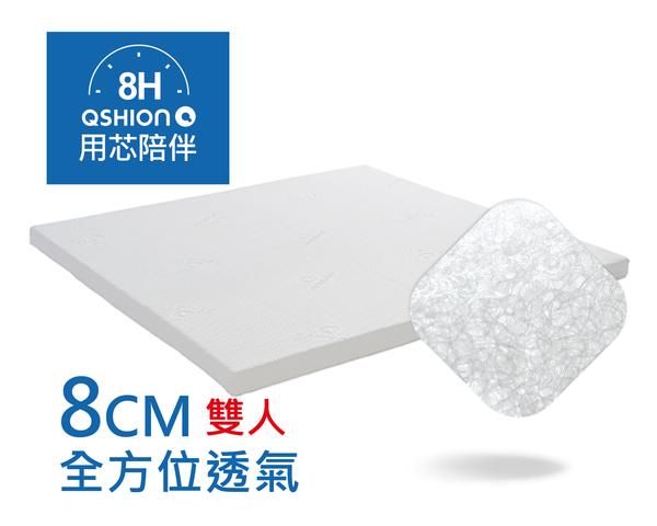 【QSHION】健康透氧雙人薄墊/高8CM
