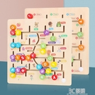 兒童專注力邏輯思維訓練迷宮幼兒園注意力早教數學字母益智力玩具 3C優購