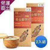 藜美麥 200g有機即食黃金藜麥片(2盒)【免運直出】