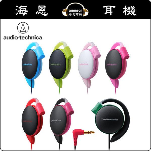 【海恩數位】日本鐵三角 ATH-EQ500 耳掛式耳機 台灣總代理公司貨保固
