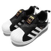 adidas 休閒鞋 Superstar 360 I 低筒 金標 襪套式設計 黑 白 嬰幼兒鞋 小童鞋【PUMP306】 S82711