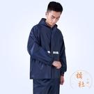 時尚加厚防水成人戶外騎行分體雨衣【橘社小鎮】
