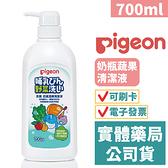 【貝親】泡沫奶瓶蔬果清潔液(700mL) 奶瓶清潔 pigeon