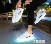 防水熒光鞋七彩閃光燈USB充電LED發光鞋鬼步鞋男韓版夜光學生板鞋QM『艾麗花園』