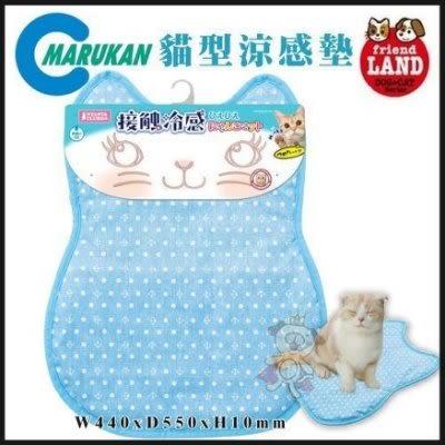 *WANG*【夏日商品】MARUKAN 貓型涼感墊 涼墊 CT-404-酷暑必需品