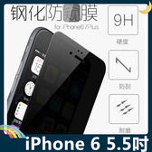 iPhone 6/6s Plus 5.5吋 防窺鋼化玻璃膜 螢幕保護貼 高清滿版 9H硬度 0.26mm厚度 防刮耐磨 防爆抗污
