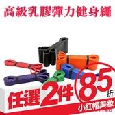 高級乳膠彈力繩 寬 13MM 拉力 15-25磅 拉力帶 健身繩 拉力繩【小紅帽美妝】
