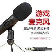 麥克風話筒電腦台式主播家用游戲直播語音K歌會議YY錄音有線電容 【全館免運】