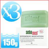 【德國 Sebamed】3入組 原裝進口 施巴PH5.5 潔膚皂/香皂/肥皂150g  日用品