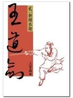 二手書博民逛書店 《王道劍(貳)新錦衣衛》 R2Y ISBN:9789573273653│上官鼎