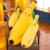 香蕉抱枕可愛枕頭韓國萌毛絨玩具布娃娃懶人公仔搞怪生日禮物女孩「時尚彩虹屋」