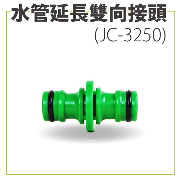 【FL生活+】高壓彈力伸縮水管專用-雙向延長接頭(JC-3250)