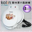 【新莊信源】【歌林kolin厚片鬆餅機】KT-LNW01