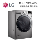【結帳再折+分期0利率】LG 樂金 18公斤 WIFI 蒸氣洗脫烘 滾筒洗衣機 WD-S18VCM 台灣公司貨