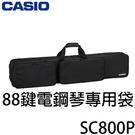 【非凡樂器】Casio SC-800P 88鍵電鋼琴專用袋 / 原廠琴袋
