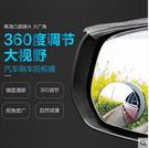 無邊汽車後視鏡倒車小圓鏡360度可調廣角輔助盲區反光鏡盲點鏡