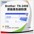 Brother 原廠黑色碳粉匣 TN-3498 適用 HL-L6400DW/MFC-L6900DW